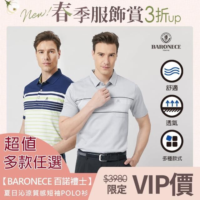 【BARONECE 百諾禮士】男裝 夏日沁涼質感短袖POLO衫(20款任選)