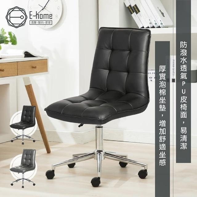 【E-home】Leona莉歐娜簡約皮面電腦椅-兩色可選 快速(辦公椅 會議椅)