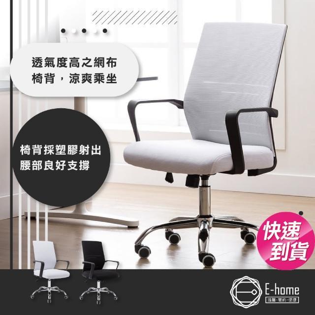 【E-home】Brio布立歐扶手半網可調式電腦椅 兩色可選 快速(辦公椅 網美椅)