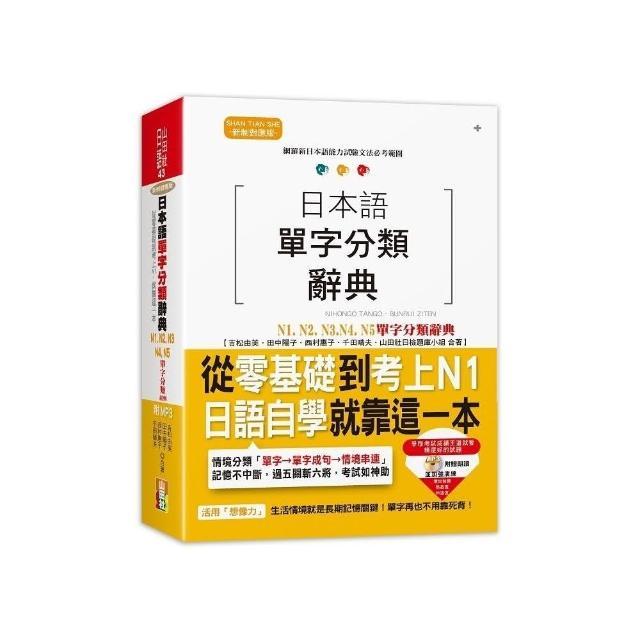 日本語單字分類辭典 N1 N2 N3 N4 N5單字分類辭典:從零基礎到考上N1就靠這一本(25K+MP3)