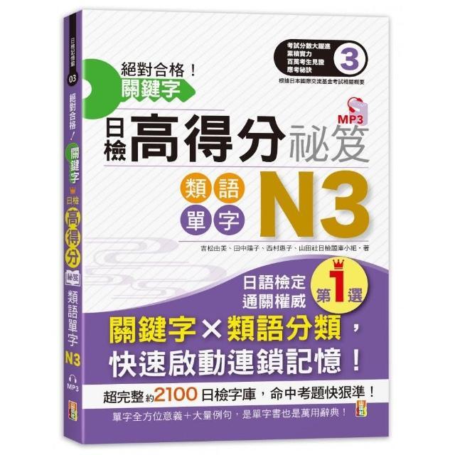 絕對合格!關鍵字日檢高得分秘笈 類語單字N3 (25K+MP3)