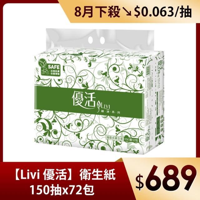 【Livi 優活】抽取式衛生紙(150抽12包6袋/箱)