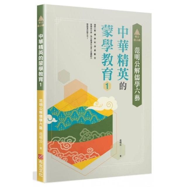 明公啟示錄:范明公解儒學六藝-中華精英的蒙學教育1