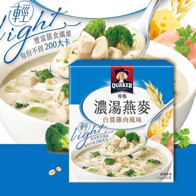【QUAKER 桂格】濃湯燕麥-白醬雞肉風味 45g*5包/盒(美味新上市)