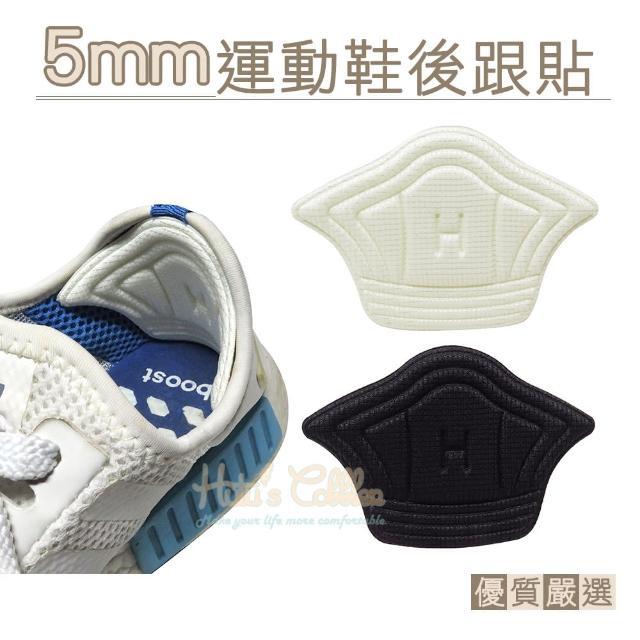 【糊塗鞋匠】F41 5mm運動鞋後跟貼(5雙)