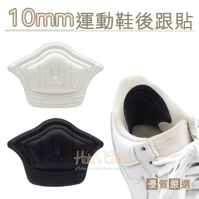 【糊塗鞋匠】F42 10mm運動鞋後跟貼(5雙)