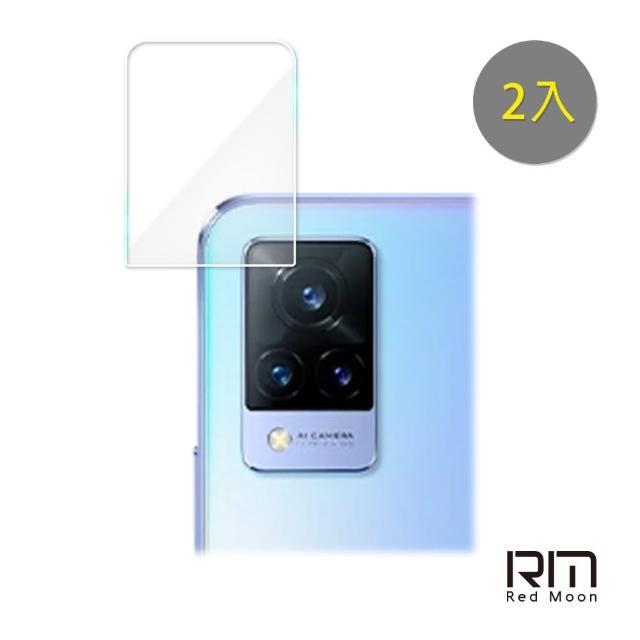 【RedMoon】vivo V21 9H厚版玻璃鏡頭保護貼(2入)