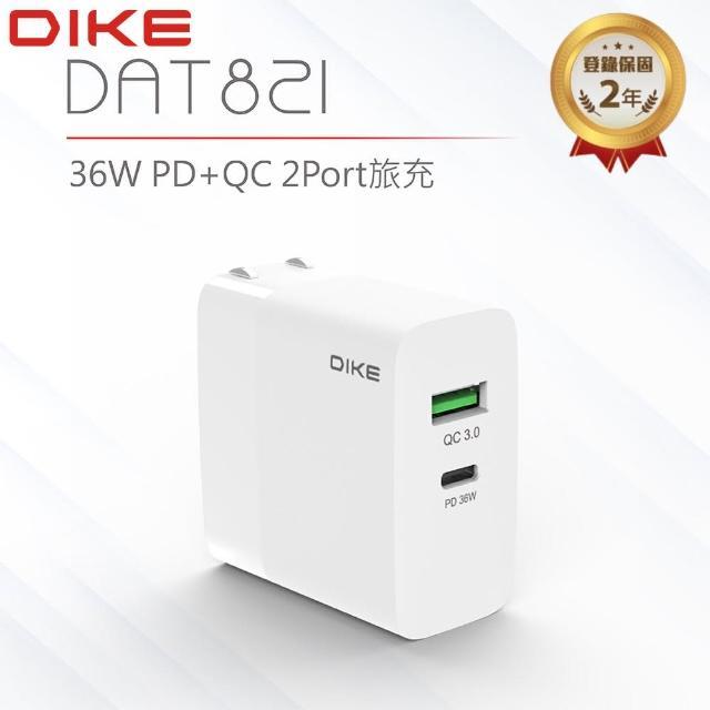 【DIKE】36W typeC/USB PD/QC 2孔快充充電器(DAT821WT)