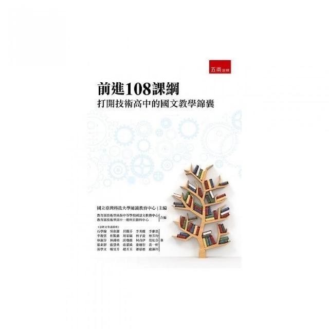 前進108課綱:打開技術高中的國文教學錦囊1.1(75折)