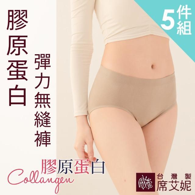 【SHIANEY 席艾妮】女性 膠原蛋白中腰無縫褲 三角內褲 台灣製(5件組)