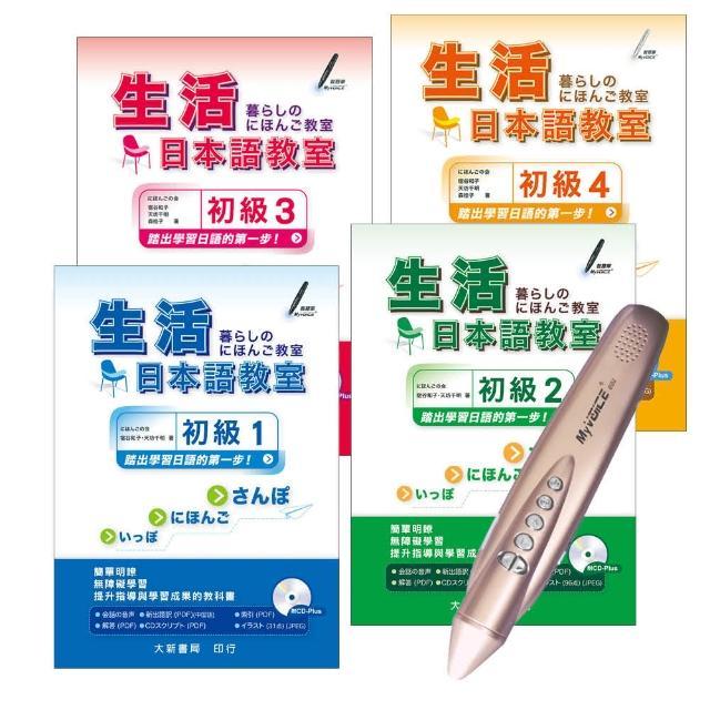 生活日本語教室 錄音智慧點讀筆學習套組