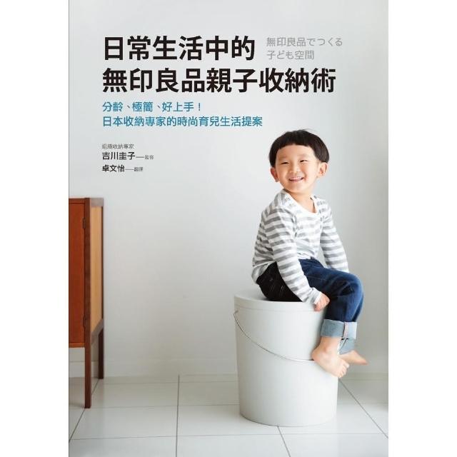 日常生活中的無印良品親子收納術:分齡、極簡、好上手!日本收納專家的時尚育兒生活提案