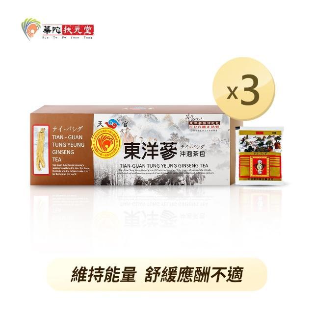 【華陀扶元堂】東洋蔘沖泡茶包3盒(20包/盒)