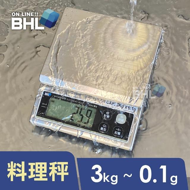 【BHL 秉衡量】食品級專業防水料理秤 BH-IP-3K〔3kgx0.1g〕(IP65全防水防塵等級電子秤)