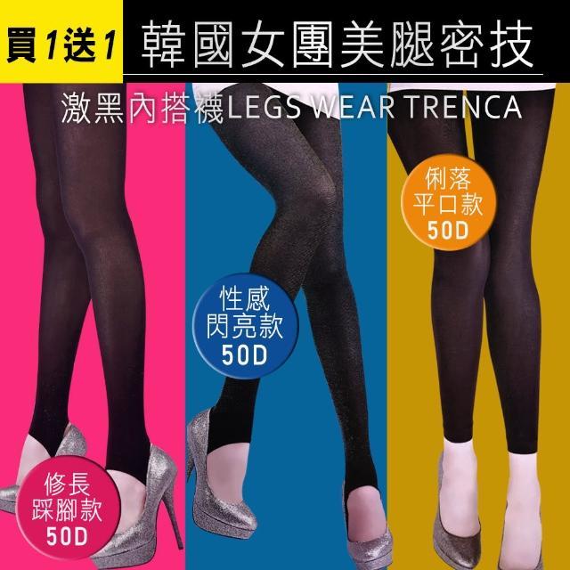 韓國女團美腿密技激黑內搭襪(買1送1)