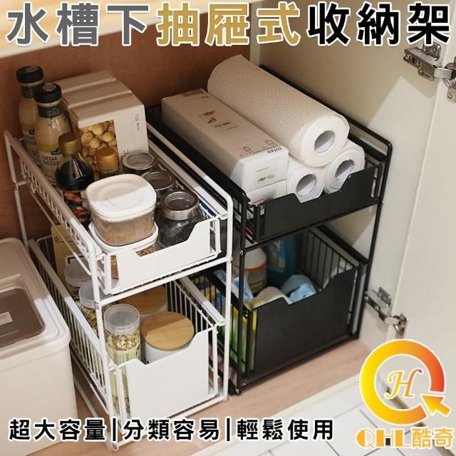 【QHL 酷奇】廚衛抽屜式下水槽置物架-雙層大號(下水槽收納 分層分欄收納)