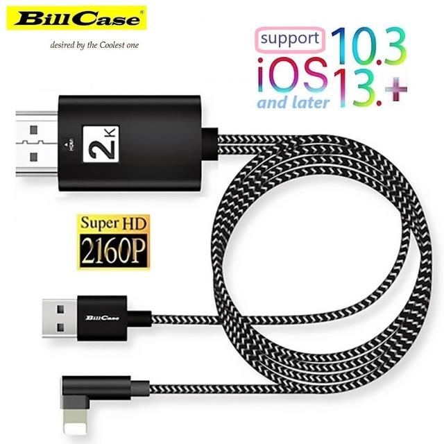 【Bill Case】高階Lightning L型2K鋁合金HDMI同步充電 影音傳輸線200公分 鈦灰(邊看充電 追劇時刻不間斷)