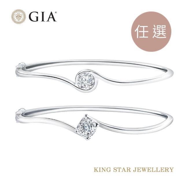 【King Star】GIA無螢光 30分 D SI2 3 Excellent極優 八心八箭 白K金 鑽石手鐲手環(2選1)