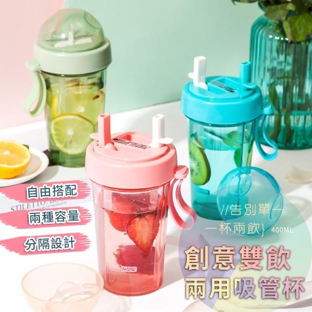 【A-MORE】新款創意雙飲兩用吸管杯400ml(可喝兩種飲料的隨身杯/情侶杯)