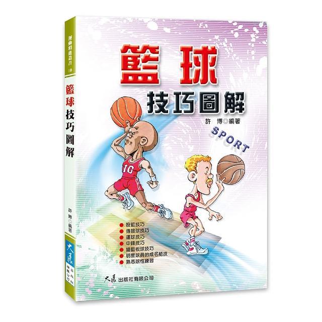 【大展出版社】籃球技巧圖解