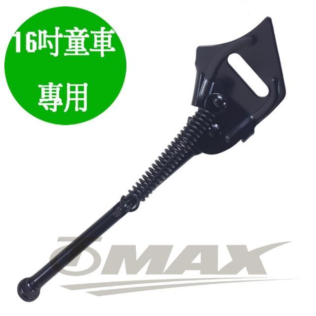 【OMAX】16吋童車專用停車柱