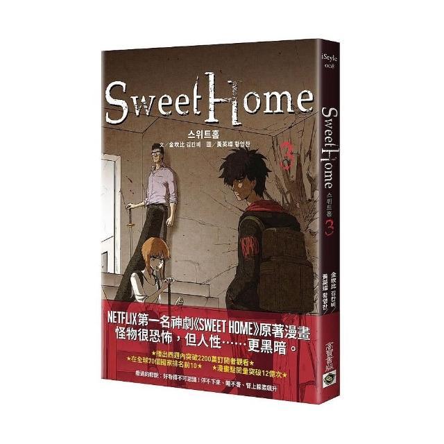 Sweet Home 3:Netflix冠軍韓劇同名原著漫畫