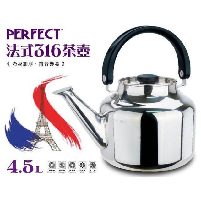 【PERFECT 理想】4.5L法式316笛音壺(SJ-99045)