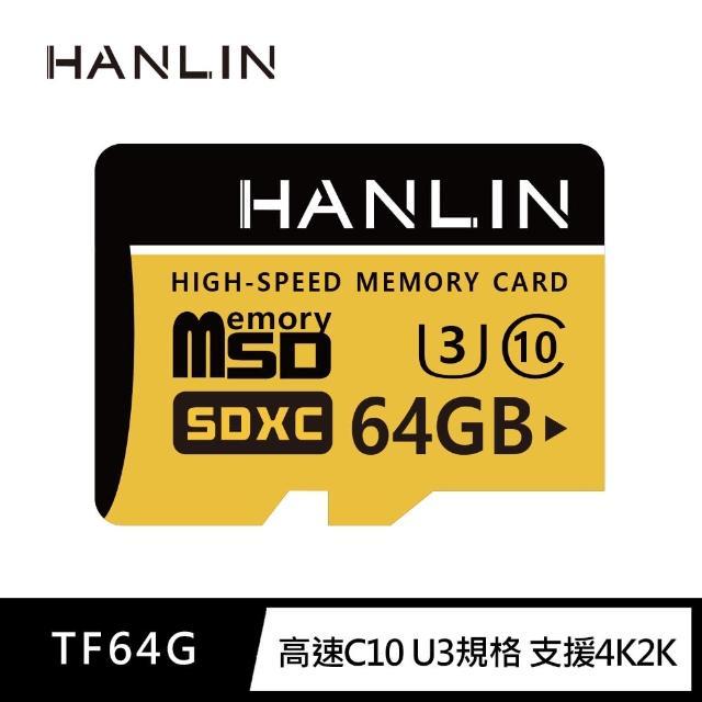 【HANLIN】MTF64G高速記憶卡C10 64GB U3