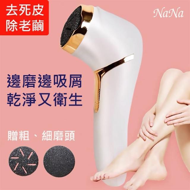 【NaNa 娜娜】防水吸附式電動磨腳皮機2入組(石英磨砂頭/去角質/靜音款/USB充電/1機3頭/居家美足)