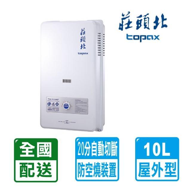 【莊頭北】10L公寓用屋外型電池熱水器TH-3000RF(全國配送 不含安裝)