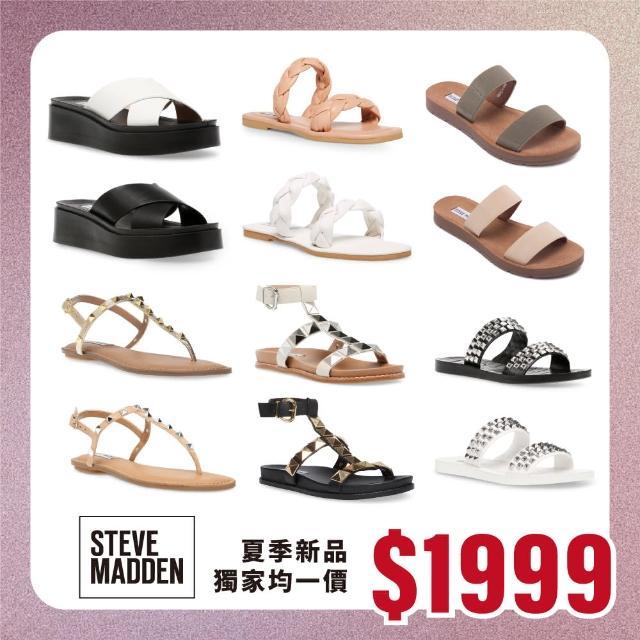 【STEVE MADDEN】夏季新品涼拖鞋均一價(獨家14款任選)