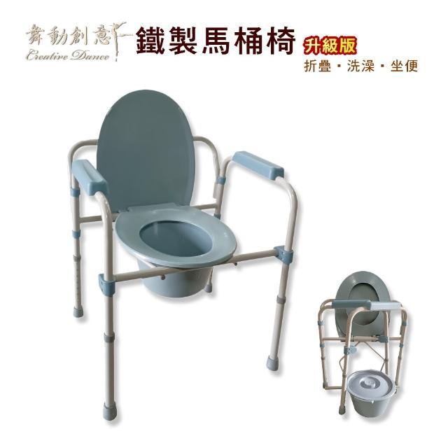 【舞動創意】鐵製折疊便器椅/馬桶椅-7016(升級版)