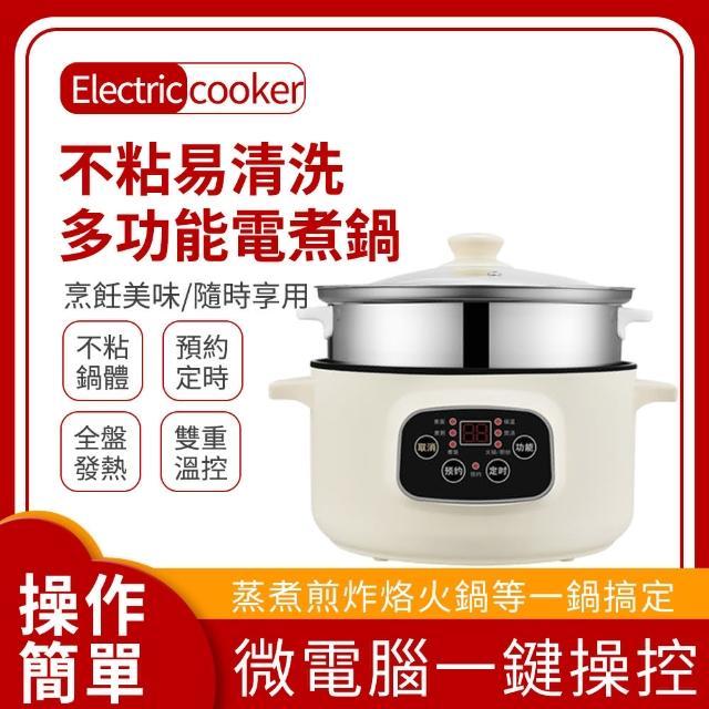 【110v多功能電煮鍋(一體鍋 小電鍋 電煮鍋 炒菜)】電煮鍋(電煮鍋)