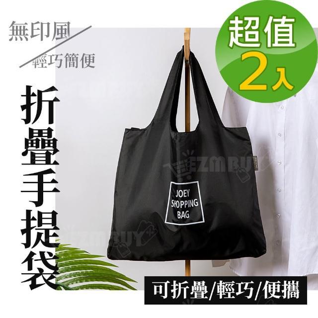 【J 精選】簡約無印風輕巧簡便可折疊手提袋/購物袋(超值2入組)