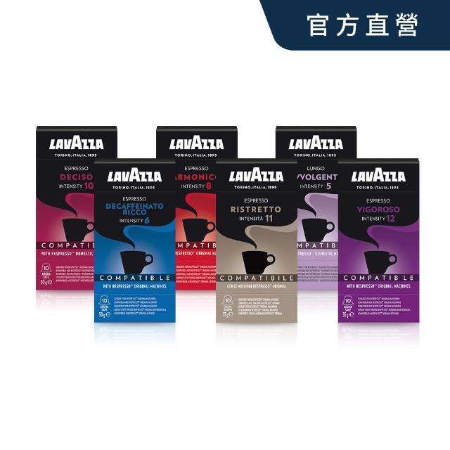 【LAVAZZA】咖啡膠囊10入x4盒組(6種風味任選;適用於Nespresso膠囊機)