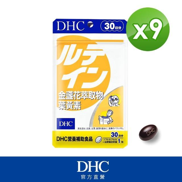 【DHC】金盞花萃取物葉黃素 30日份9入組(30粒/包)