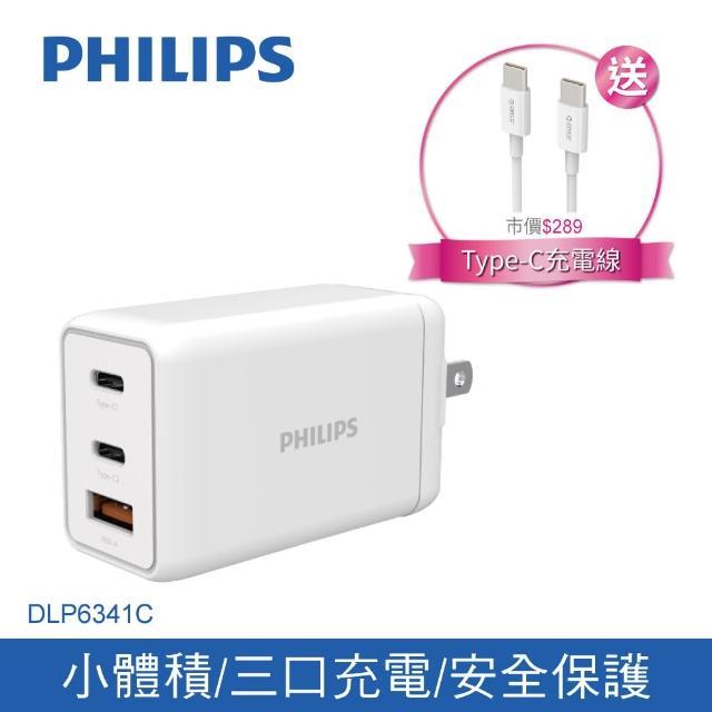 【Philips 飛利浦】65W GaN氮化鎵 typeC/USB三孔 PD 充電器(DLP6341C)