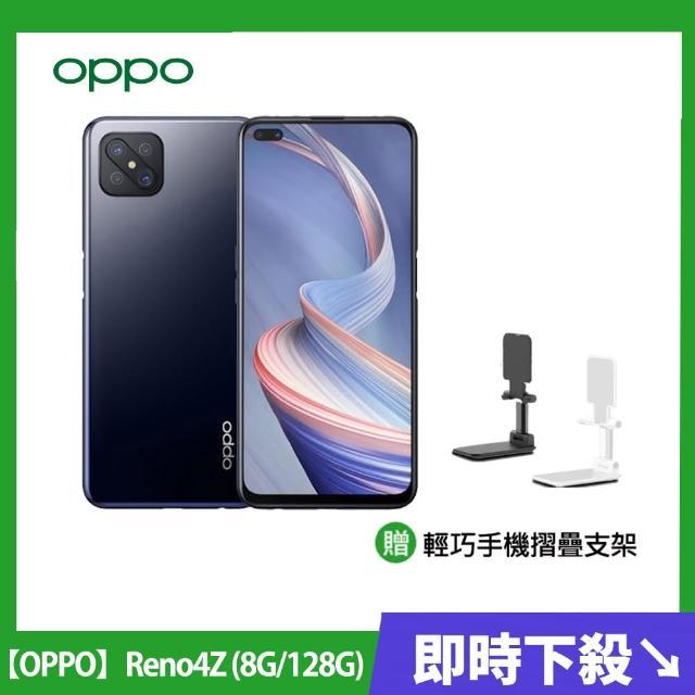 送輕巧手機摺疊支架【OPPO】Reno4 Z 5G四鏡頭手機 8G/128G(墨秀黑)