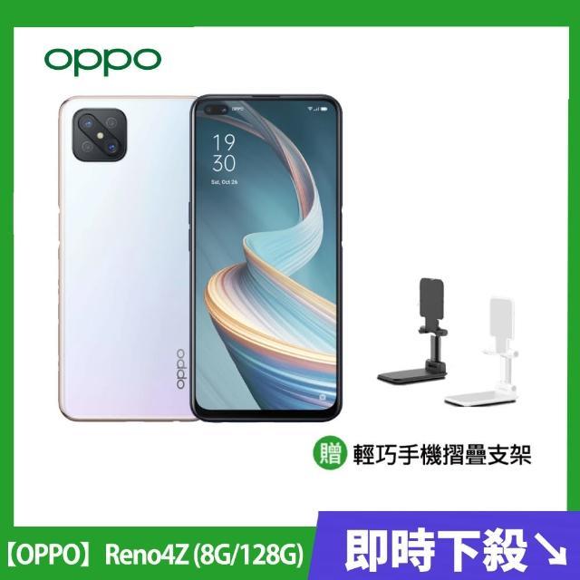 送輕巧手機摺疊支架【OPPO】Reno4 Z 5G四鏡頭手機 8G/128G(薰香白)