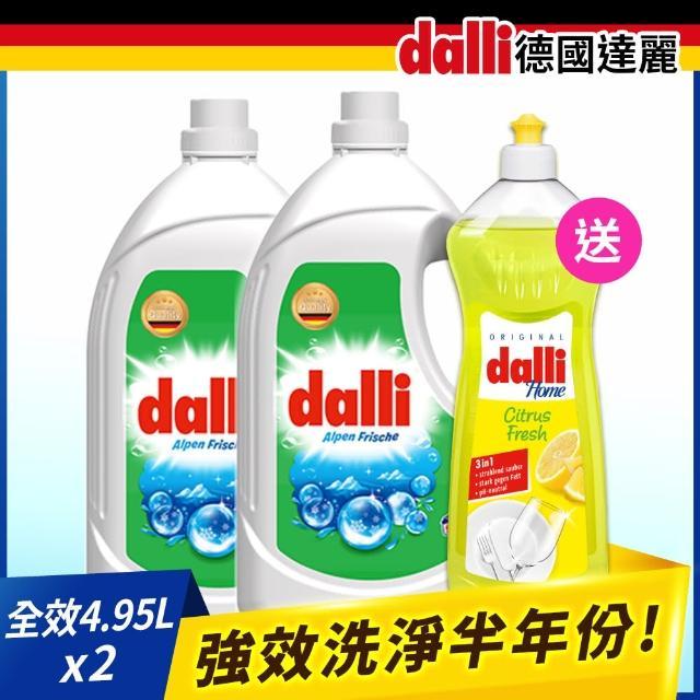 【Dalli德國達麗】全效超濃縮洗淨去漬洗淨酵素洗衣精4.95L/2瓶(贈檸檬香洗碗精)