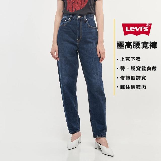 【LEVIS】女款 上寬下窄 High Loose 復古超高腰牛仔寬褲 / 精工深藍染水洗 / 天絲棉-人氣新品