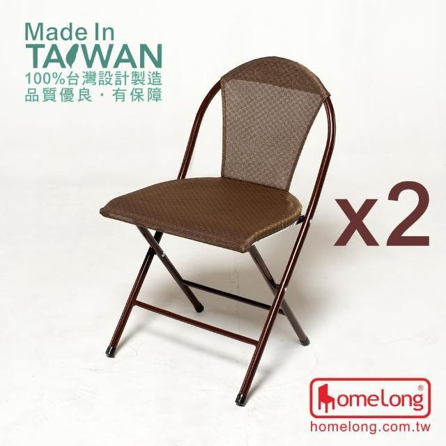 【HomeLong】網布折合椅2入(台灣製造 透氣網布舒適高靠背折疊椅 休閒椅 辦公椅 會議椅 人體工學椅)