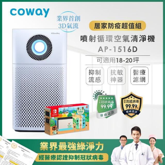 【居家防疫超值組】Coway 20坪 綠淨力噴射循環空氣清淨機(AP-1516D)+Switch動物森友會