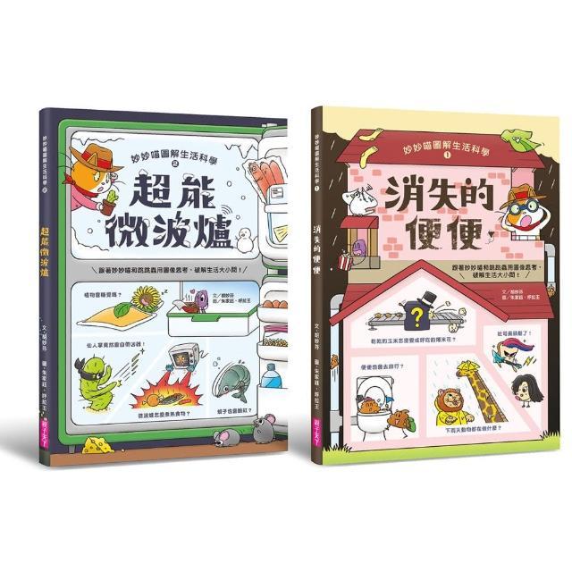 妙妙喵圖解生活科學1+2套書(共兩冊)-注音版