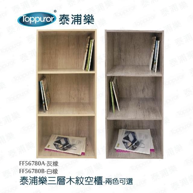 【Toppuror 泰浦樂】巴洛克三層木紋書櫃(灰橡色/白橡色)