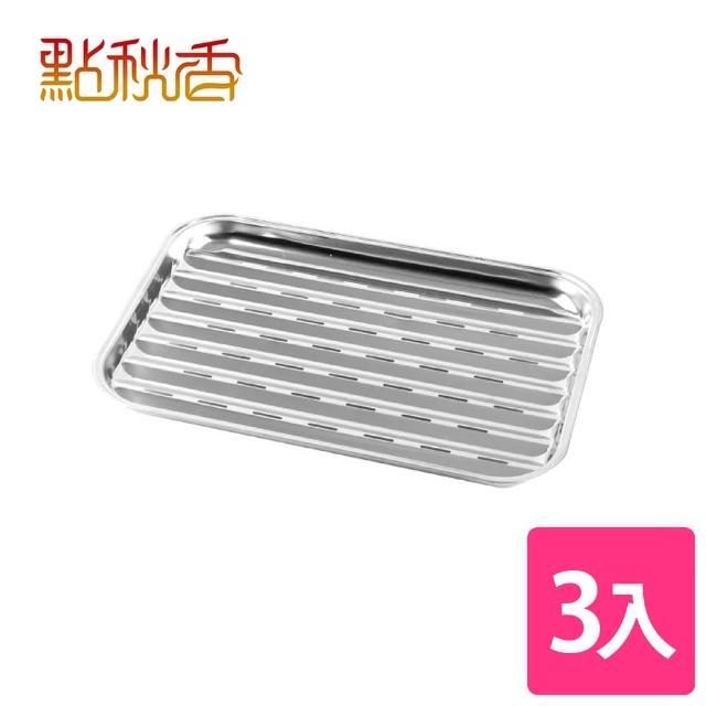 【點秋香】不鏽鋼小烤盤 3入
