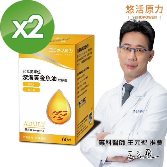 【悠活原力】悠活深海黃金魚油軟膠囊X2 60粒/瓶(高濃度Omega3、DHA、EPA)