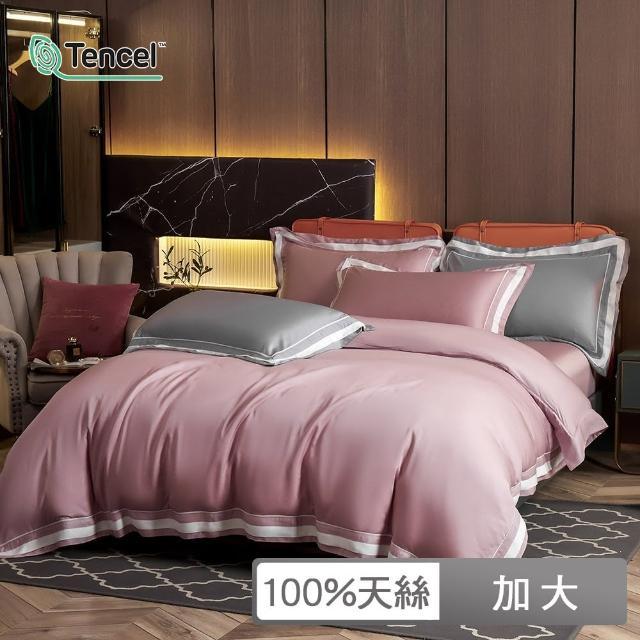 【韋恩寢具】100%100支天絲雙拼兩用被薄床包組-加大(100支天絲/雙拼/床包/加大/透氣)