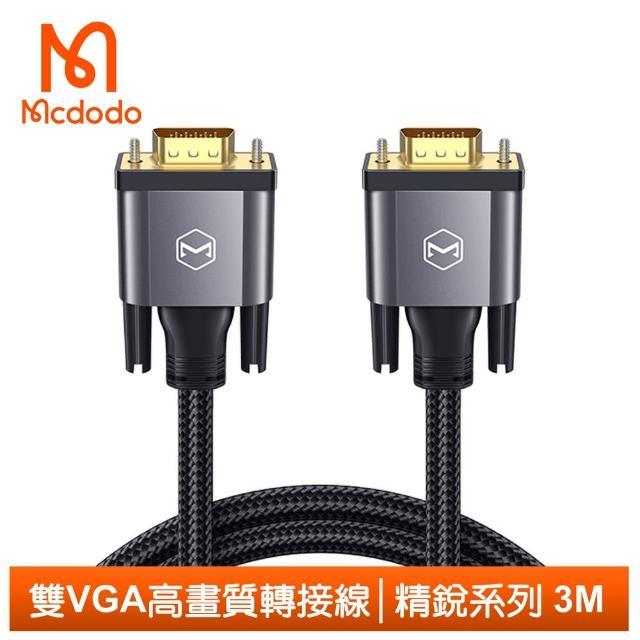 【Mcdodo 麥多多】VGA 公對公 3M 精銳系列 轉接線(電視電腦螢幕轉接轉接頭轉接器)