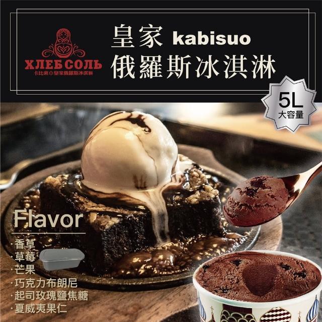【卡比索】皇家俄羅斯冰淇淋大桶裝5LX1桶(香草/草莓/芒果/巧克力/起司玫瑰鹽/夏威夷果仁)